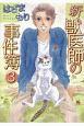 新・獣医師の事件簿 (3)
