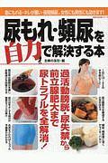尿もれ・頻尿を自力で解決する本
