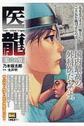 『医龍 第三の男』乃木坂太郎