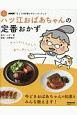 ハツ江おばあちゃんの定番おかず NHK「きょうの料理ビギナーズ」ブック