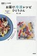 お届け冷凍レシピ ひとりぶん NHKきょうの料理