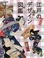 江戸のデザイン図鑑