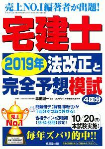 串田誠一『宅建士 2019年法改正と完全予想模試』