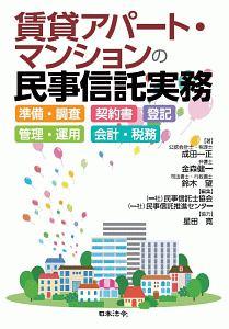 鈴木望『賃貸アパート・マンションの民事信託実務』