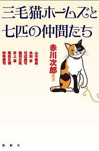 三毛猫ホームズと七匹の仲間たち