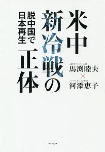 馬渕睦夫『米中新冷戦の正体』