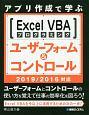 アプリ作成で学ぶExcelVBA プログラミングユーザーフォーム&コントロール 2019/2016対応