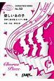 優しいあの子/スピッツ 同声二部合唱&ピアノ伴奏譜~NHK連続テレビ小説「なつぞら」主題歌