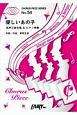 優しいあの子/スピッツ 混声三部合唱&ピアノ伴奏譜~NHK連続テレビ小説「なつぞら」主題歌