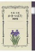 日本華道社編集部『生花・立花かきつばたノート』