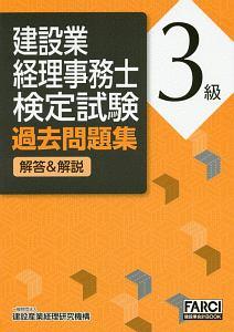 建設業経理事務士検定試験過去問題集 解答&解説 3級