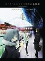 ロード・エルメロイII世の事件簿 -魔眼蒐集列車 Grace note- 4