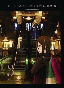 ロード・エルメロイII世の事件簿 -魔眼蒐集列車 Grace note- 3