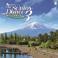 ザ・シニアダンス 3