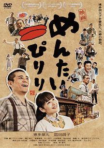 富田靖子『映画 めんたいぴりり』