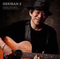 大友良英『GEKIBAN 2 -大友良英サウンドトラックアーカイブス-』
