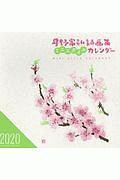 星野富弘詩画集ミニスタイルカレンダー 2020