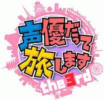 声優だって旅します the 3rd VOL.3 梶裕貴・小野大輔/福岡・佐賀編