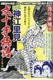 COMIC 魂-KON- 別冊 神江里見 弐十手物語 降り半纏編