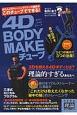 4D BODY MAKEチューブ TYPE理論