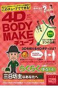 三澤威『4D BODY MAKEチューブ TYPEらくらく』