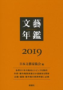 文藝年鑑 2019