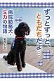 ずっとずっと、ともだちだよ… 病院勤務犬・ミカの物語