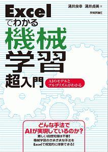 『Excelでわかる機械学習 超入門』涌井貞美