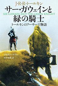サー・ガウェインと緑の騎士