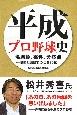 平成プロ野球史 名勝負、事件、分岐点-記憶と記録でつづる30年-