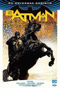 トム・キング『バットマン:ルール・オブ・エンゲージメント』