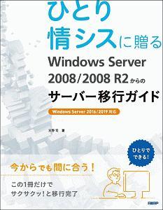 天野司『ひとり情シスに贈る Windows Server 2008/2008 R2からのサーバー移行ガイド』