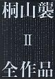 桐山襲全作品(2)
