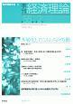 季刊 経済理論 56-2