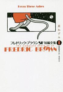 フレドリック・ブラウン『星ねずみ フレドリック・ブラウンSF短編全集1』