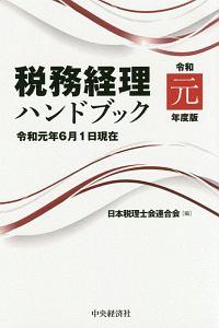 税務経理ハンドブック 令和元年