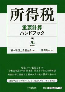 所得税重要計算ハンドブック 令和元年