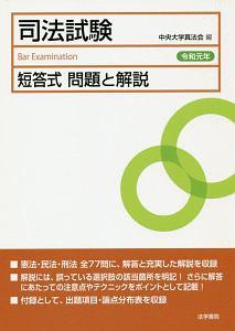 司法試験短答式問題と解説 令和元年