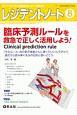レジデントノート 2019.8 21-7 プライマリケアと救急を中心とした総合誌