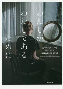 わたしがわたしであるために GENUINE FRAUD