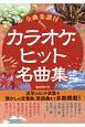 カラオケ・ヒット名曲集 全曲楽譜付