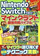 Nintendo Switchで遊ぶ! マインクラフト最強攻略バイブル