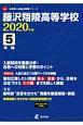 藤沢翔陵高等学校 2020 高校別入試問題シリーズB8