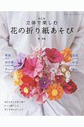 林弘美『立体で楽しむ花の折り紙あそび<改訂版>』