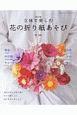 立体で楽しむ花の折り紙あそび<改訂版>