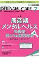 ペリネイタルケア 38-7 周産期医療の安全・安心をリードする専門誌