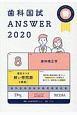 歯科国試ANSWER 歯科矯正学 2020 82回~112回過去31年間歯科医師国家試験問題解(8)