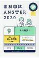 歯科国試ANSWER 歯科補綴学1 2020 82回~112回過去31年間歯科医師国家試験問題解(9)