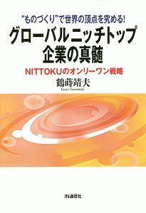 グローバルニッチトップ企業の真髄 NITTOKUのオンリーワン戦略