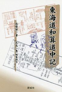 東海道和算道中記